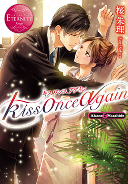 kiss once again-電子書籍
