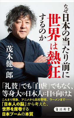 なぜ日本の当たり前に世界は熱狂するのか-電子書籍