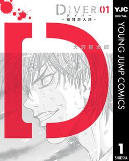 DIVER―組対潜入班― 1-電子書籍