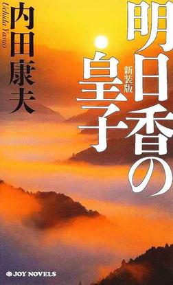明日香の皇子 新装版-電子書籍