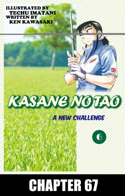 KASANE NO TAO, Chapter 67