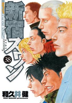 新宿スワン(38)-電子書籍