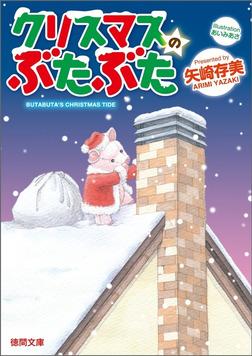 クリスマスのぶたぶた-電子書籍