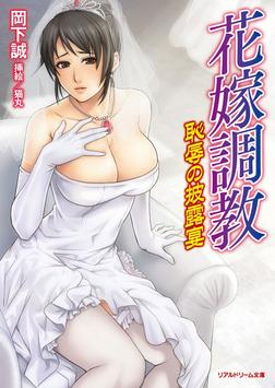 花嫁調教 恥辱の披露宴-電子書籍