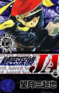 秘密探偵JA (12)