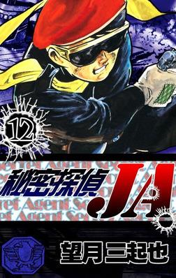 秘密探偵JA (12)-電子書籍