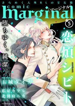 comic marginal / 5-電子書籍