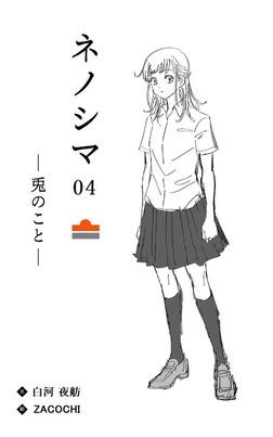 ネノシマ04 ―兎のこと―-電子書籍