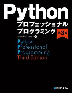 Pythonプロフェッショナルプログラミング第3版-電子書籍