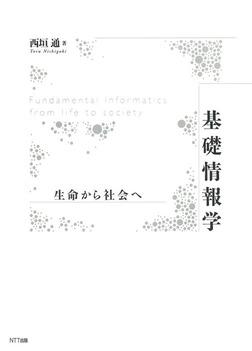 基礎情報学 : 生命から社会へ-電子書籍