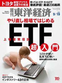 週刊東洋経済 2015年9月19日号