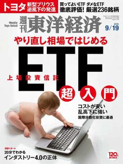 週刊東洋経済 2015年9月19日号-電子書籍