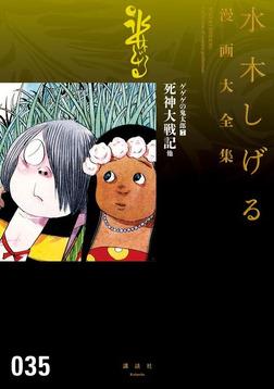 ゲゲゲの鬼太郎(7)死神大戦記 他 水木しげる漫画大全集-電子書籍
