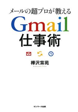 メールの超プロが教える Gmail仕事術-電子書籍