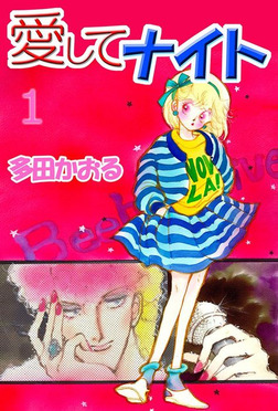 愛してナイト 1-電子書籍