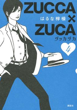 ZUCCA×ZUCA(4)-電子書籍