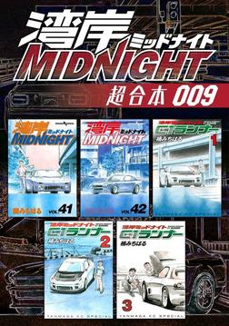 湾岸MIDNIGHT 超合本版(9)-電子書籍