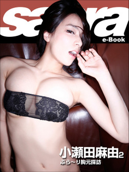 ぶら~り胸元探訪 小瀬田麻由2 [sabra net e-Book]-電子書籍