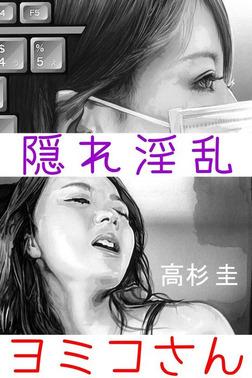 隠れ淫乱ヨミコさん-電子書籍