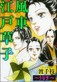 風車江戸草子(分冊版)~うなぎ~