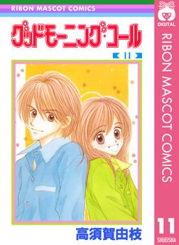 グッドモーニング・コール RMCオリジナル 11-電子書籍