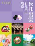 ココミル松江出雲石見銀山境港(2021年版)