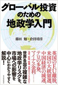 グローバル投資のための地政学入門