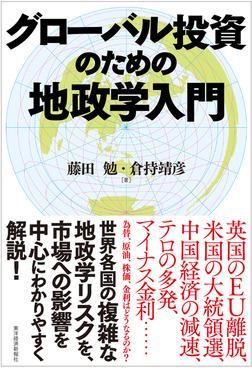 グローバル投資のための地政学入門-電子書籍
