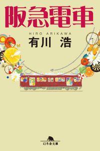 阪急電車(幻冬舎文庫)