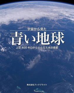 宇宙から見た青い地球 上空400キロからとらえた水の惑星-電子書籍