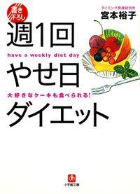 週1回やせ日ダイエット(小学館文庫)