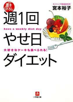 週1回やせ日ダイエット(小学館文庫)-電子書籍