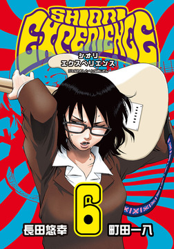SHIORI EXPERIENCE ジミなわたしとヘンなおじさん 6巻-電子書籍