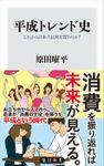 平成トレンド史 これから日本人は何を買うのか?