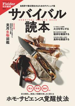 サバイバル読本-電子書籍