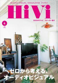 HiVi (ハイヴィ) 2020年 4月号
