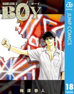BOY 18-電子書籍