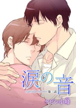 花丸漫画 涙の音 第3話-電子書籍
