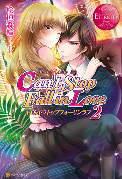 Can't Stop Fall in Love2-電子書籍