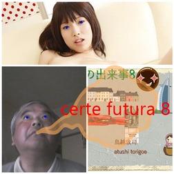 SF小説・未来の出来事8 サイエンスフィクション-電子書籍