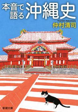 本音で語る沖縄史(新潮文庫)-電子書籍