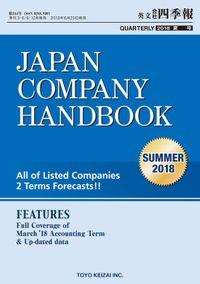 Japan Company Handbook 2018 Summer (英文会社四季報2018Summer号)