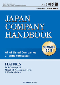 Japan Company Handbook 2018 Summer (英文会社四季報2018Summer号)-電子書籍
