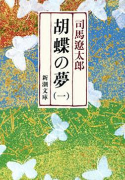 胡蝶の夢(一)-電子書籍