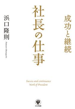 成功と継続 社長の仕事-電子書籍