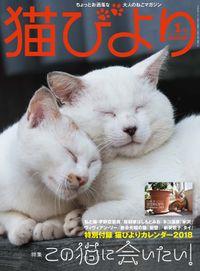 猫びより2018年1月号 Vol.97