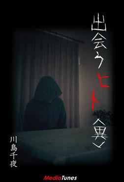 出会うヒト<異>-電子書籍