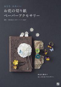 おとなかわいい お花の切り紙ペーパーアクセサリー
