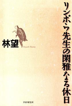 リンボウ先生の閑雅なる休日-電子書籍