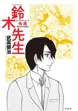 鈴木先生外典-電子書籍